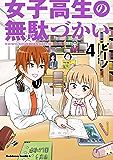 女子高生の無駄づかい(4) (角川コミックス・エース)