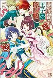 男爵令嬢と王子の奮闘記: 2 (アイリスNEO)