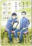 花ゆめAi 金の釦 銀の襟 story05