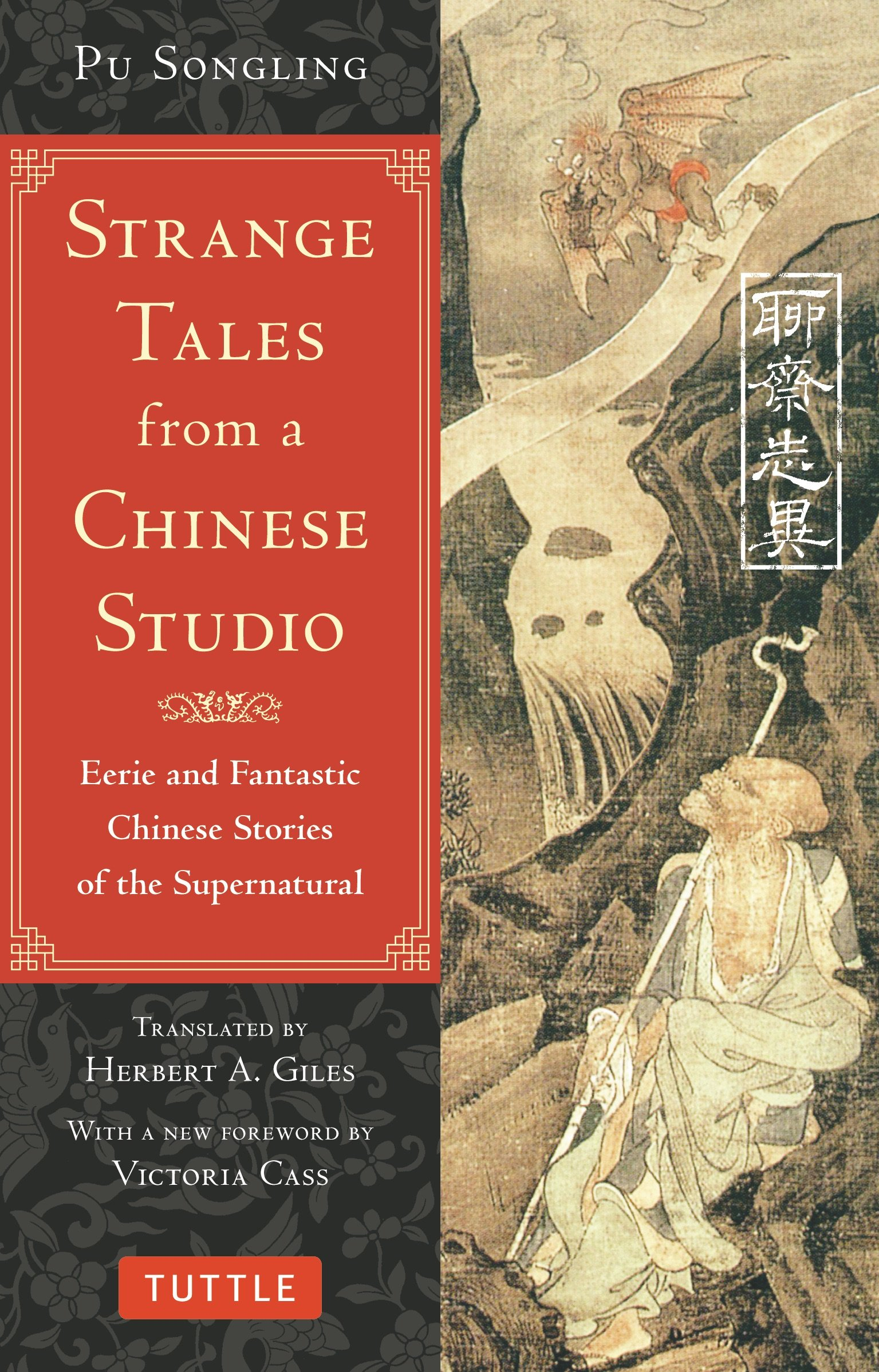 Strange Tales from a Chinese Studio: Eerie and Fantastic Chinese Stories of  the Supernatural Paperback – March 14, 2017