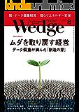 Wedge (ウェッジ) 2019年 8月号 [雑誌]