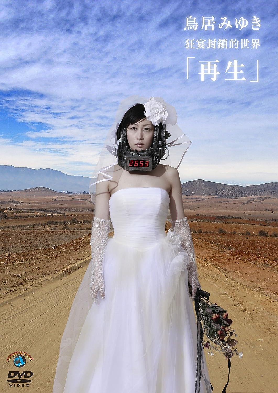 ウエディングドレスで首に時限爆弾を付けた衣装の芸人・鳥居みゆき