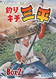 想い出のアニメライブラリー 第65集 釣りキチ三平 DVD‐BOX デジタルリマスター版 BOX2