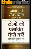 LOGON KO PRABHAVIT KAISE KAREN  (Hindi)
