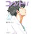 コウノドリ(20) (モーニングコミックス)