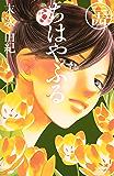 ちはやふる(24) (BE・LOVEコミックス)