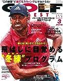 ゴルフダイジェスト 2019年 03 月号 [雑誌]