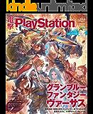 電撃PlayStation Vol.684 [雑誌]