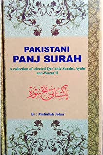 Pakistani Panj Surah Urdu Pdf