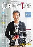 躍進企業応援マガジン COMPANYTANK(カンパニータンク) 2018年11月号
