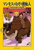 マジック・ツリーハウス 第4巻マンモスとなぞの原始人 (マジック・ツリーハウス (4))