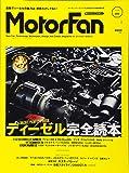 Motor Fan モーターファン Vol.3 (モーターファン別冊)