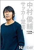 中村俊輔 サッカー覚書 (文春e-book)