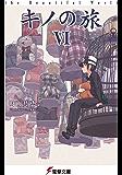 キノの旅VI the Beautiful World<キノの旅> (電撃文庫)
