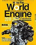 ワールド・エンジンデータブック 2018-2019 (モーターファン別冊)