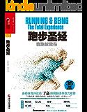 跑步圣经:我跑故我在(35周年纪念版) (我跑故我在(35周年纪念版))