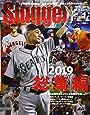 SLUGGER(スラッガー) 2020年 01 月号 [雑誌]