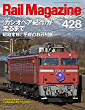 Rail Magazine (レイル・マガジン) 2019年5月号 Vol.428