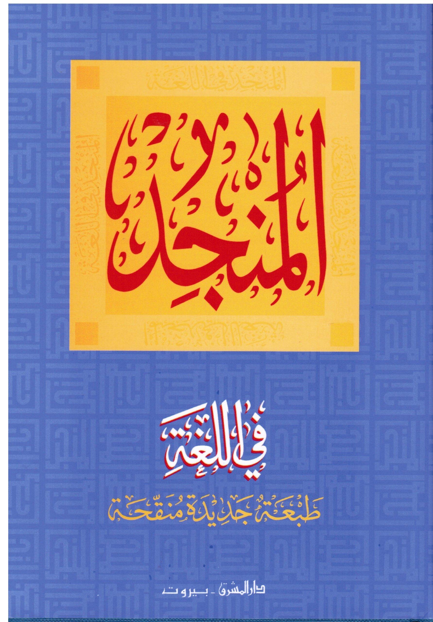 al munjid arabic dictionary free download pdf