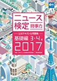 2017年度版 ニュース検定公式テキスト&問題集『時事力』基礎編(3・4級対応)