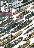 世界の舷窓から: 七つの海をめぐる模型的艦船史便覧