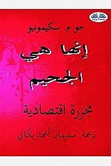 إنّها هي الجحيم : مجزرة اقتصادية (Arabic Edition) Kindle Edition