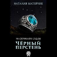 Черный перстень (На скрижалях судьбы Book 1) (Russian Edition) book cover