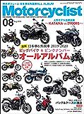 Motorcyclist(モーターサイクリスト) 2019年 8月号 [雑誌]