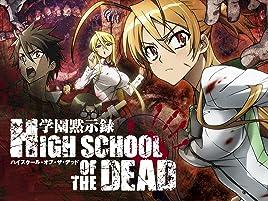 Amazon Com Watch High School Of The Dead Season 1 Prime Video