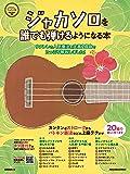 ジャカソロを誰でも弾けるようになる本 ウクレレの人気奏法を定番20曲でたっぷり解説しました! (CD付)