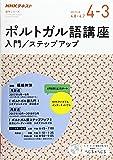 NHK ラジオ ポルトガル語講座  入門/ステップアップ 2017年度 (語学シリーズ)