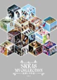 SKE48 MV COLLECTION ~箱推しの中身~ VOL.1 [DVD]