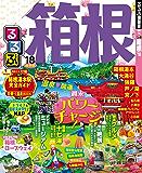 るるぶ箱根'18 (るるぶ情報版(国内))