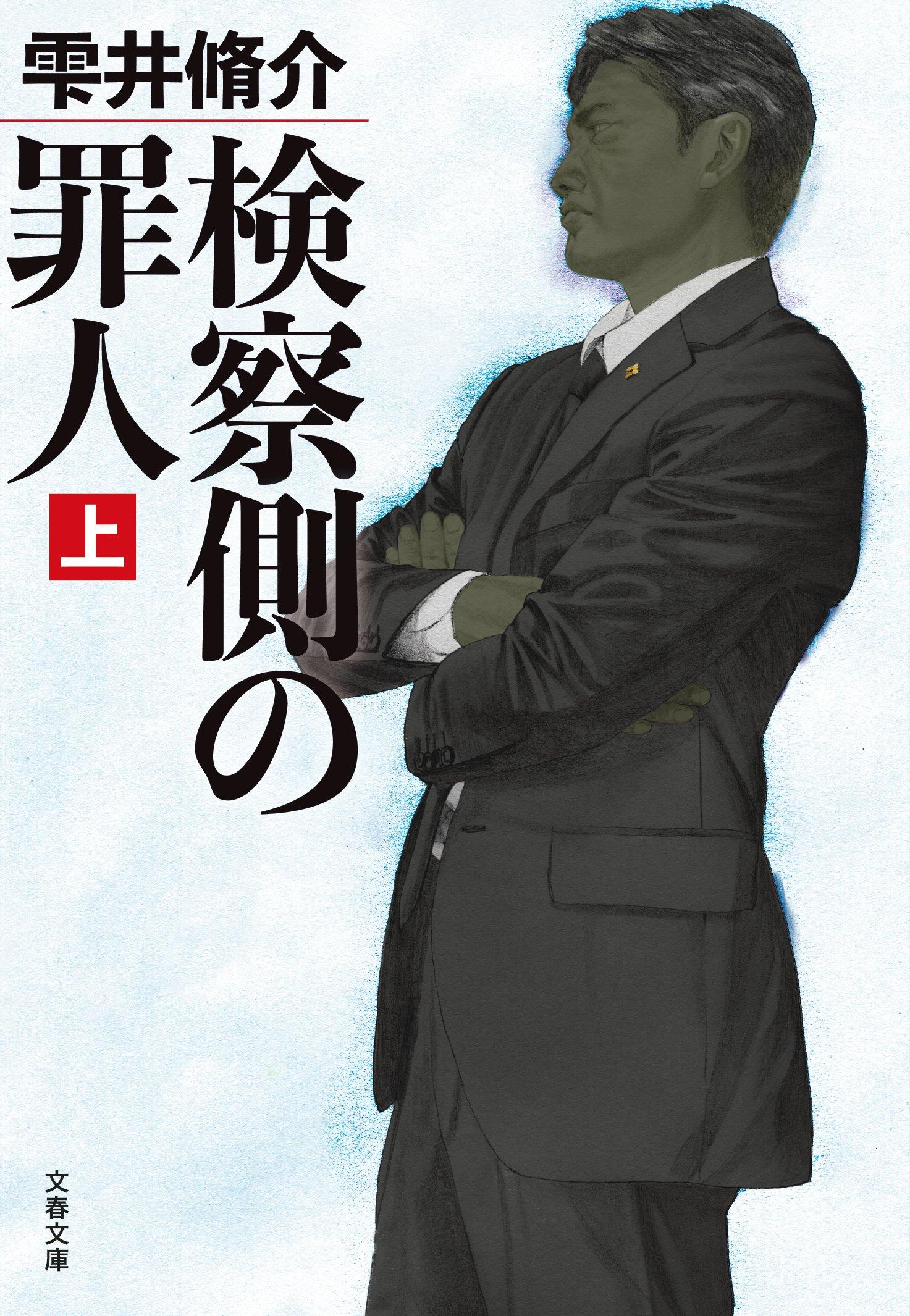 罪人 の 検察 続編 側