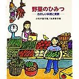 野菜のひみつ―たのしい料理と実験 (やさしい科学)