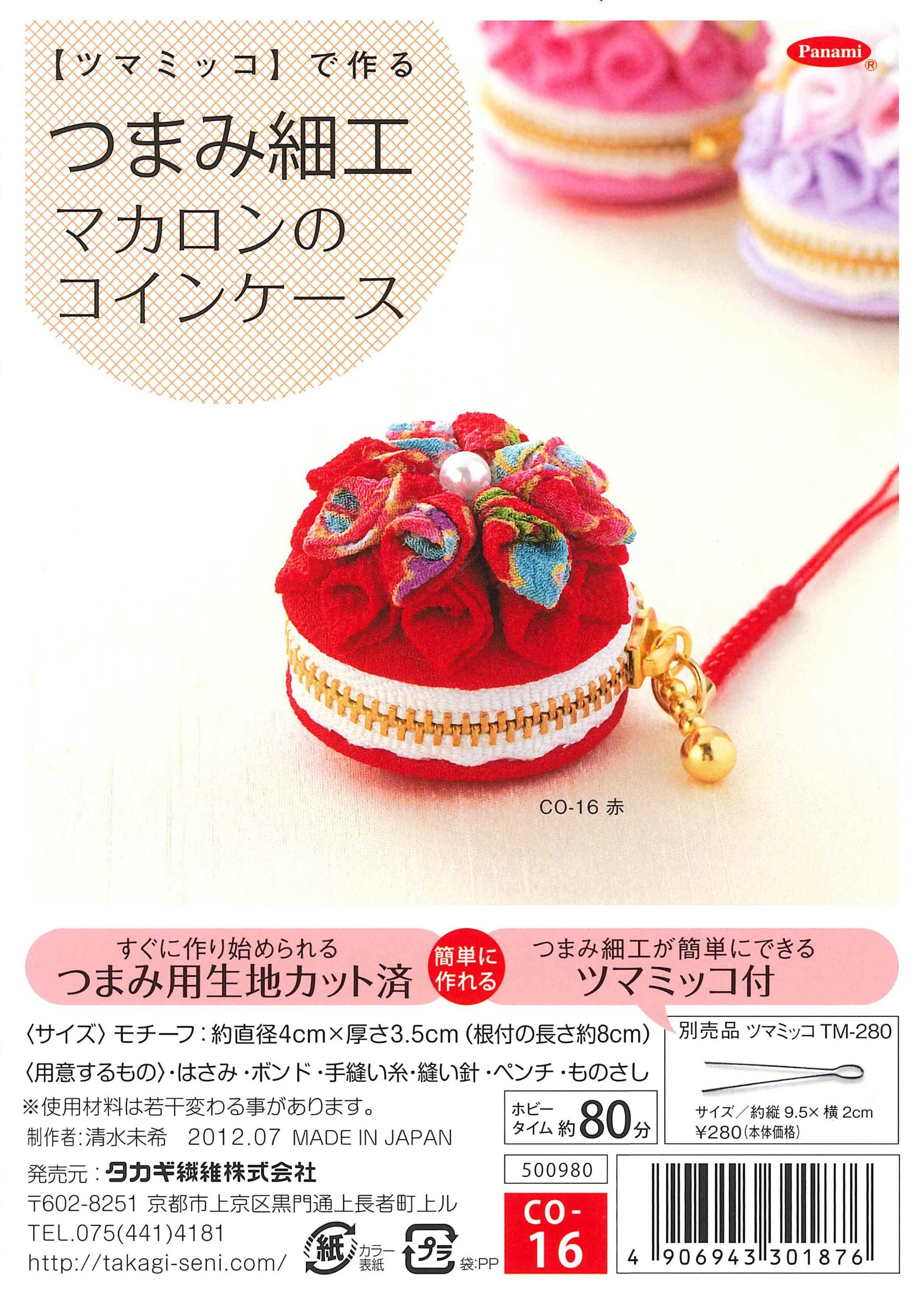 The macaroon coin case CO-16 knob work make panami in the Tsumamikko] (japan import) by Panami (Image #1)