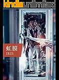 虹膜·2018年1月上(No.105)