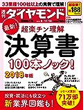 週刊ダイヤモンド 2018年8/11・8/18合併号 [雑誌]