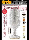 Discover Japan 2019年12月号「人生を変えるモノ選び。」 [雑誌]