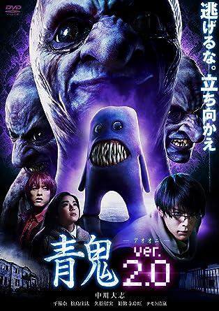 Amazon Com Japanese Movie Blue Demon Ao Oni Ver 2 0 Standard
