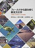 フィールドから読み解く観光文化学:「体験」を「研究」にする16章