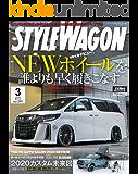 STYLE WAGON (スタイル ワゴン) 2020年 3月号 [雑誌]