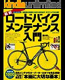 最新ロードバイクメンテナンス入門 (コスミックムック)