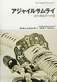 アジャイルサムライ−達人開発者への道−