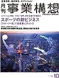 月刊事業構想 2019年10月号 [雑誌] (スポーツの新ビジネス)