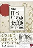 日本年号史大事典 普及版