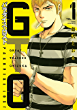 GTO パラダイス・ロスト(1) (ヤングマガジンコミックス)