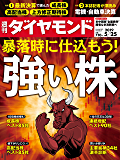 週刊ダイヤモンド 2019年5/25号 [雑誌]