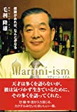 MARTINI-ISM  マティーニ・イズム