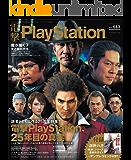 電撃PlayStation Vol.683 [雑誌]